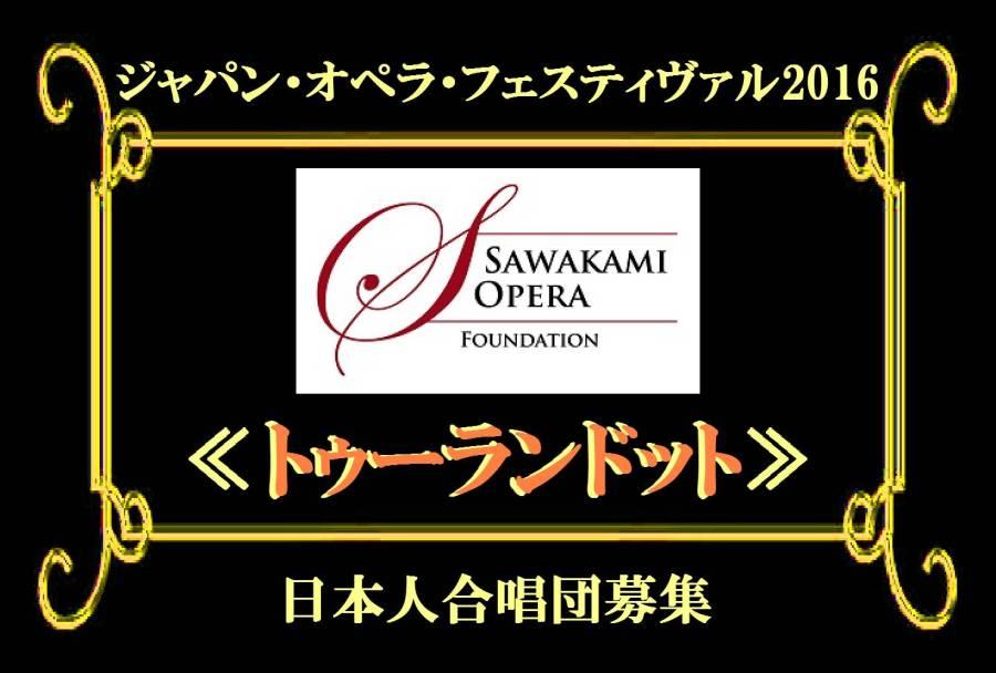 ジャパン・オペラ・フェスティヴァル2016 ≪トゥーランドット≫ 日本人合唱団募集