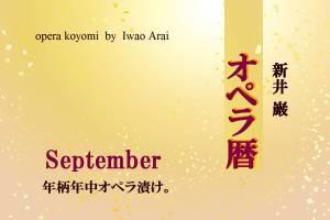 参加申込締切9月30日(金)迫る!———日本語に特化した画期的な合唱イヴェント『グラントワ・カンタート 2017』