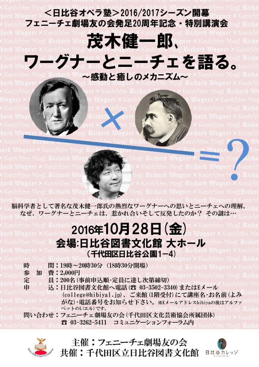<日比谷オペラ塾>開講!特別講演会は、『茂木健一郎、ワーグナーとニーチェを語る』