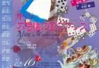 オペラ「不思議の国のアリス」人気の秘密とは!?—――12月16日、横浜みなとみらいホールで上演が行われます