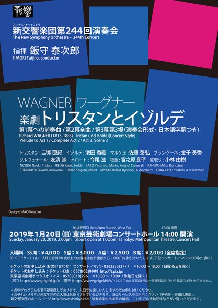 【公演レポート】新交響楽団「トリスタンとイゾルデ」抜粋