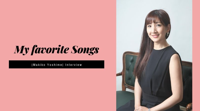 |嘉目真木子インタビュー| デビューアルバム《My favorite songs 私のお気に入り》によせて