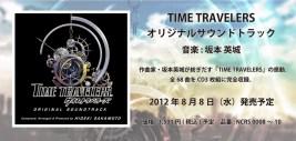 Time Travelers Screenshot 8