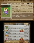 Dragon Quest 3DS App Screenshot 1
