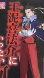Ace Attorney 5 - Apollo Justice