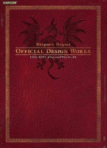 Dragon's Dogma Official Design Works Cover