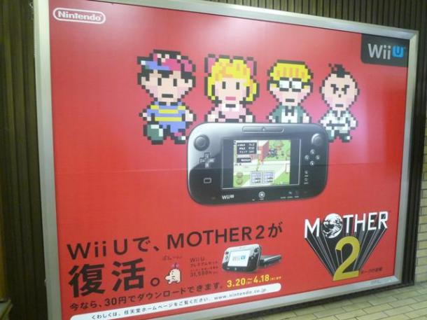 Mother 2 Billboard