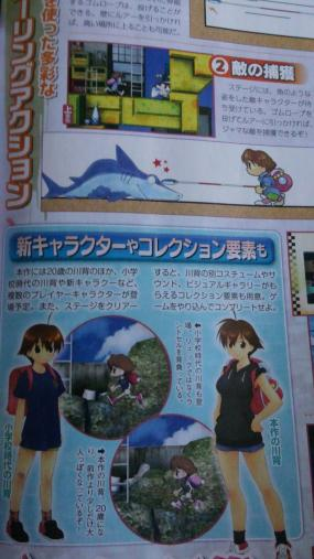 Unihara Kawase 3DS - Scan