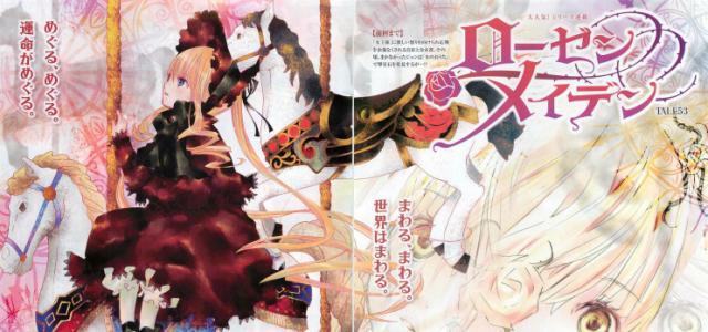 Rozen Maiden - Anime Announcement