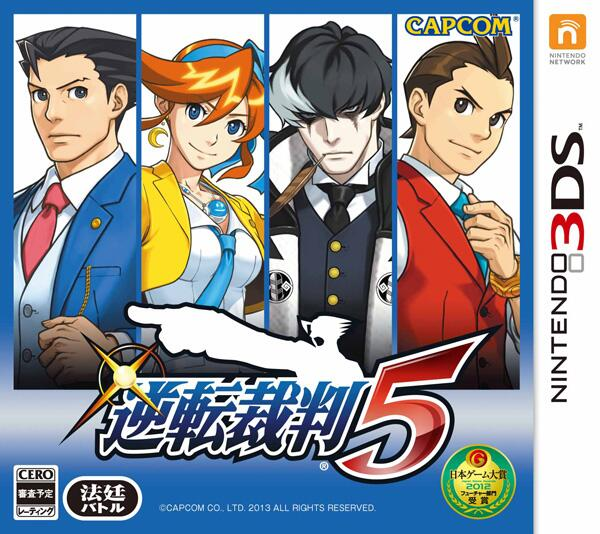Ace Attorney 5 | oprainfall