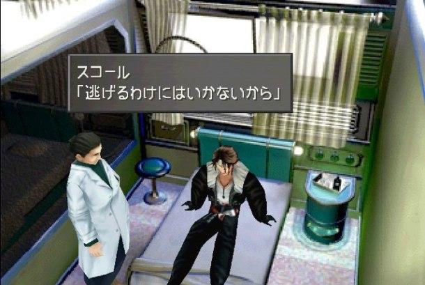 Final Fantasy 8 HD Screenshot 1