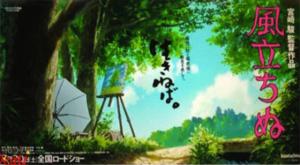 Wind Is Rising/Kaze Tachinu   oprainfall