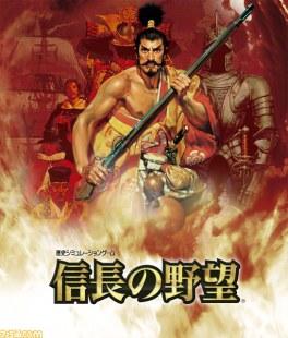 Nobunaga's Ambition - oprainfall