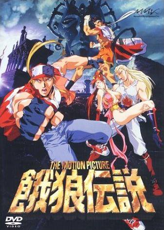Fatal Fury: The Motion  - oprainfall