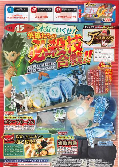 J-stars Victory VS | Yuusuke and Gon