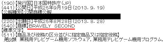 Bravely Second Japanese trademark