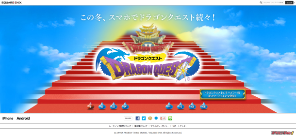 Dragon Quest Smartphones - Featured Image