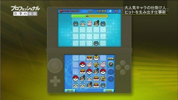 Pokémon Trozei 3DS | Beta Screenshot