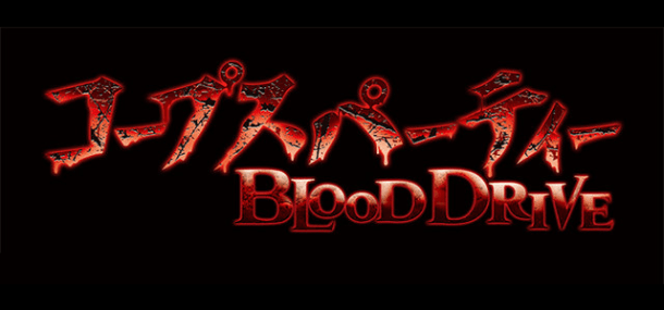 Corpse Party: Blood Drive | oprainfall