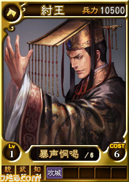Romance of the Three Kingdoms 12  | oprainfall