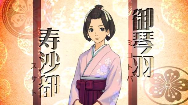 Dai Gyakuten Saiban | Mikotoba Susato | oprainfall