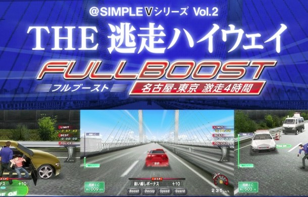@SIMPLE V Series Vol. 2 The Tousou Highway Full Boost: Nagoya-Tokyo Gekisou 4-Jikan | oprainfall