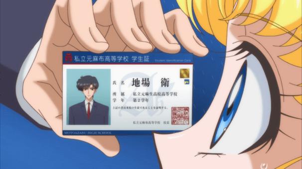 Mamoru's ID | Sailor Moon Crystal Act.3