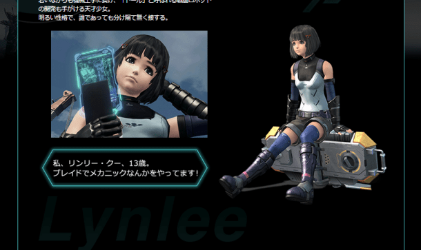 Xenoblade Chronicles X - Lynlee