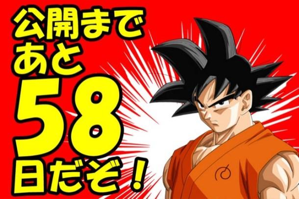 Fukkatsu no F | Goku