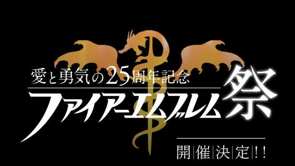 Fire Emblem 25th Annivesary Concert | oprainfall