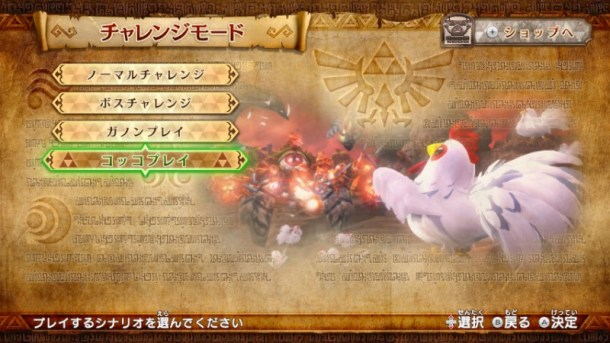 Hyrule Warriors | Cucco King