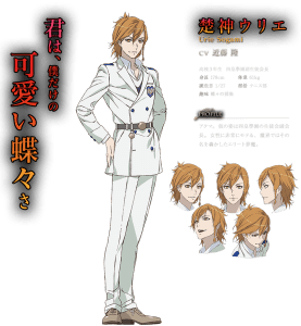 Dance with Devils Urie Sogami