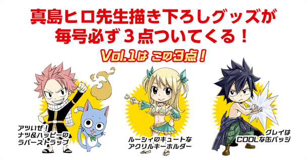 First-issue merchandise for new Fairy Tail magazine