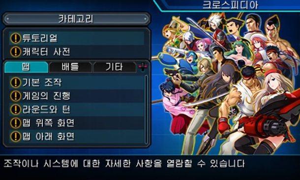 Project X Zone 2 Ryo Morrigan Alisa