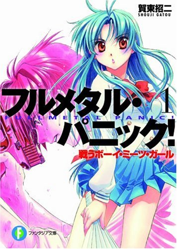 Full Metal Panic LN Cover