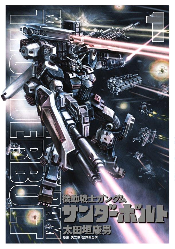 Gundam Thunderbolt Vol 1 Cover