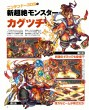 Famitsu Scan Monster Strike Page 2