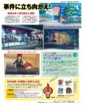 Famitsu Scan Monster Strike Page 5