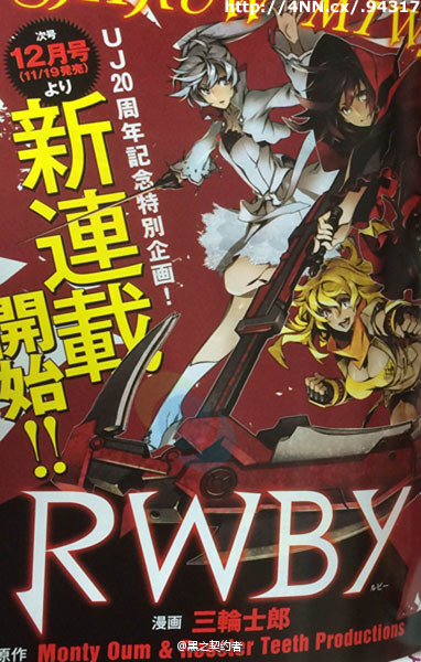 Art for RWBY manga adaptation