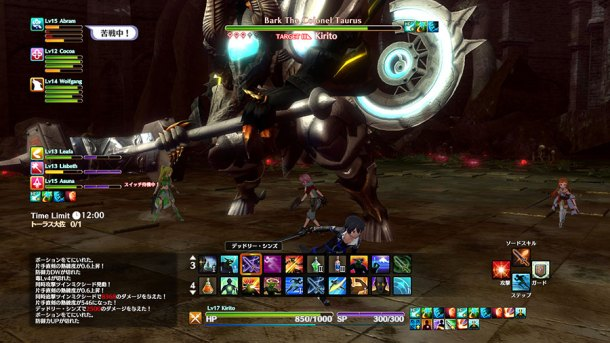 Sword Art Online: Hollow Realization | Screenshot 2