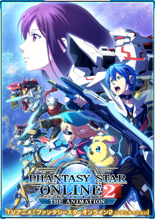 PSO2 Key Visual