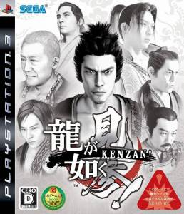 Ryu ga Gotoku Kenzan | Box Art