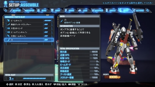 Gundam Breaker 3 Customization