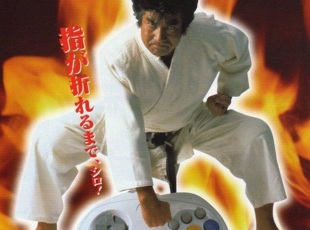 Segata Sanshiro | Header