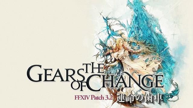 Final Fantasy XIV Patch 3 2 The Gears of Change Notes, Info - oprainfall