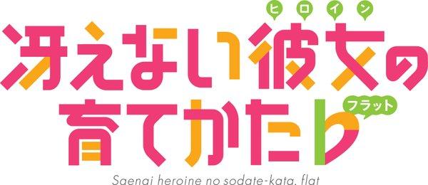Saekano | 2nd Season Logo