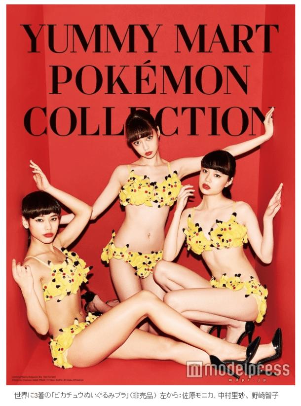 Yummy Mart Pokemon Collection