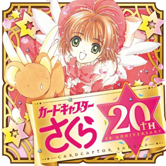 Cardcapture Sakura