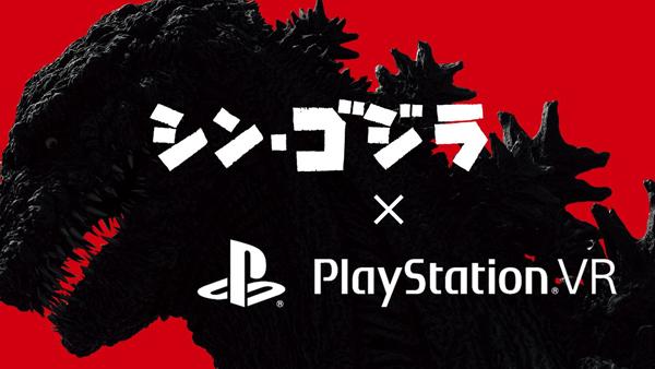 Shin Godzilla VR | oprainfall