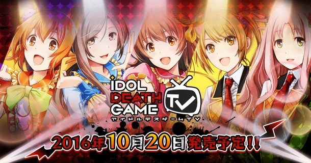 Idol Death Game TV teaser